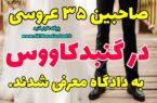 معرفی صاحبان ۳۵ عروسی در گنبدکاووس به دادگاه