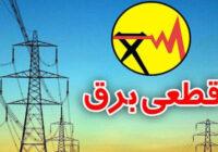 برنامه قطعی برق در گنبدکاووس و استان گلستان