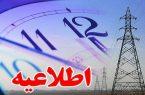 تغییر ساعت کاری ادارات و دستگاه های اجرایی استان گلستان